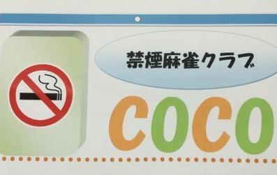 ~ 禁煙麻雀クラブ ~ COCO